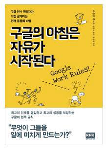 [새로 나온 책]구글의 아침은 자유가 시작된다